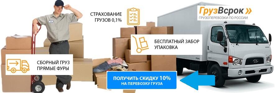 грузоперевозки Москва и Московская область дешево